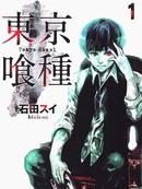 东京食尸鬼漫画RE 104