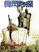 食灵妙探漫画