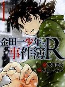 金田一少年事件簿2008漫画184